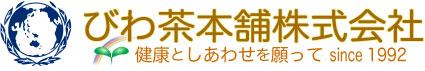 びわ茶本舗株式会社