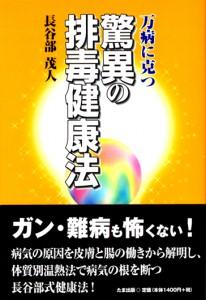 本『驚異の排毒健康法』