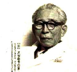 大塚敬節博士