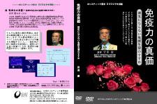 DVD『免疫力の真価』