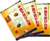 びわ茶890円パック(透過)