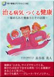 本『治る病気 つくる健康』