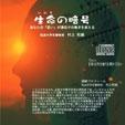 CD『生命の暗号』