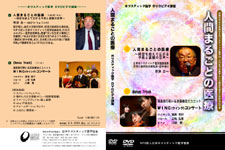 DVD『人間まるごとの医療』